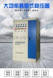 西安三相大功率全自动补偿式稳压器 数控机床稳压设备