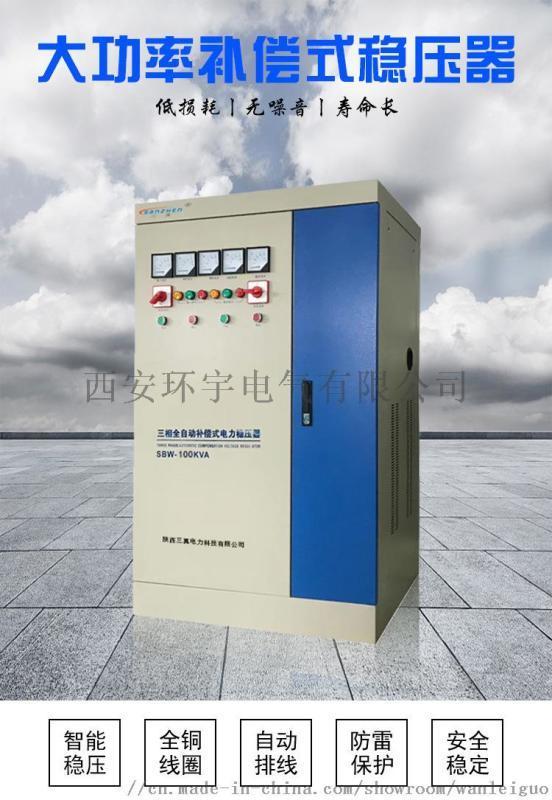 西安三相大功率全自動補償式穩壓器 數控機牀穩壓設備