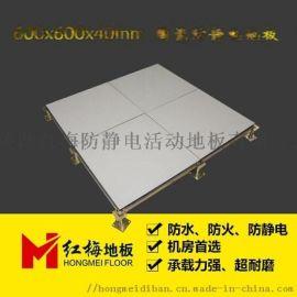 全钢防静电地板 活动架空静电地板 A级防火 超耐磨