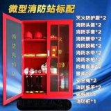定制微型消防柜|小区消防巡检柜