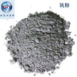 钒粉,金属钒粉,99.9%钒粉 粉末冶金添加