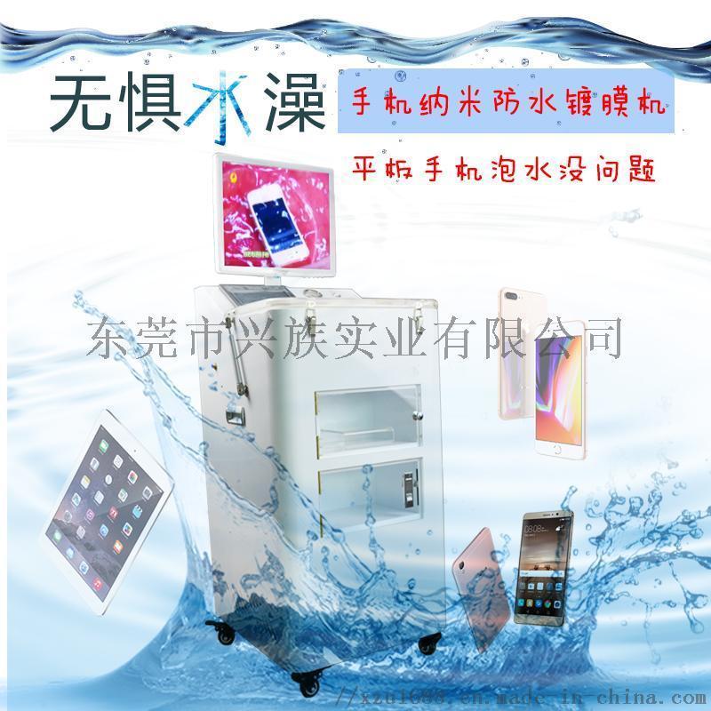 轰天雷品牌手机防水镀膜机 德国技术手机镀膜机