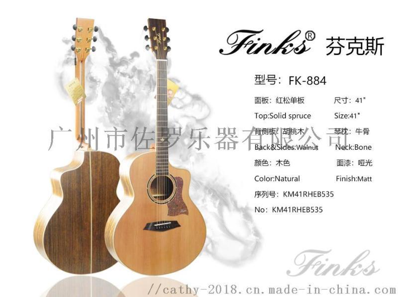 芬克斯FK-884高端面单原声民谣吉他41寸
