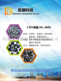 立方氮化硼磨料 DL-6800 不规则形状CBN单晶 氮硼科技