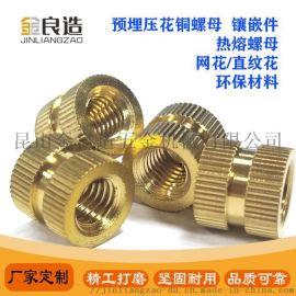 厂供自动车床加工件预埋铜螺母