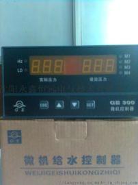 GE300B\BX\C\D微机恒压供水控制器