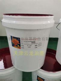 塑料包装袋BOPP薄膜水性油墨 PVC丝印印布油墨