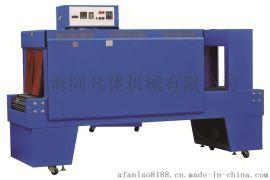 化妆品收缩包装机/热收缩机厂家/上海阿凡佬PE膜热收缩包装机