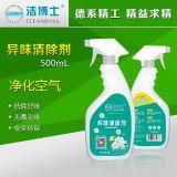 德國潔博士cleanboss異味清除劑快速清除異味讓空氣更清新