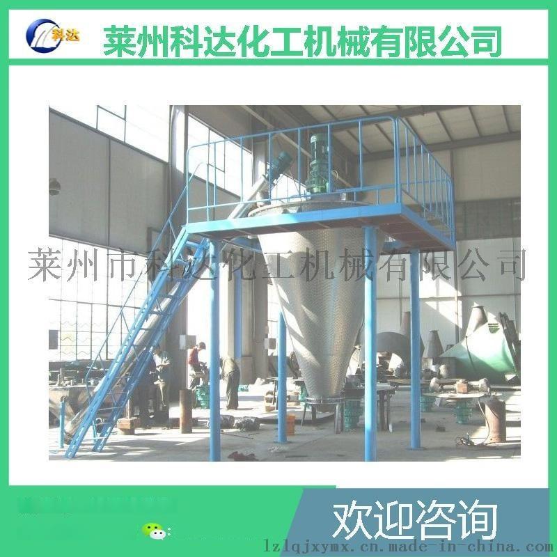 混合機 雙螺旋錐形混合機 萊州科達化工機械