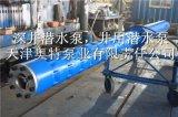 津奥特深井潜水泵质量怎么样