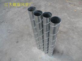 广东佛山螺旋风管工程设备厂|广东螺旋风管|佛山南海螺旋风管厂精工制作