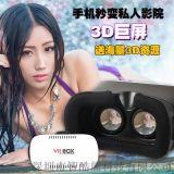 深圳生產廠家大量供應VR box眼鏡