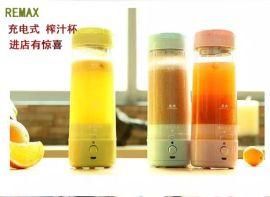 remax电动果汁杯榨汁杯充电式榨汁机便携式水果杯迷你小型家用