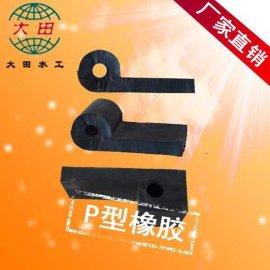 【P型橡胶止水】P形橡胶止水带价格,P形止水橡胶带重量