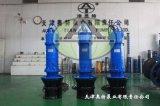 QZB超大流量軸流潛水泵生產廠家\水壩水電站專用