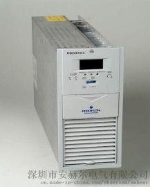 维修艾默生充电模块HD22010-3