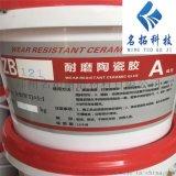旋风筒专用高温耐磨陶瓷胶 环氧树脂胶 陶瓷片专用胶