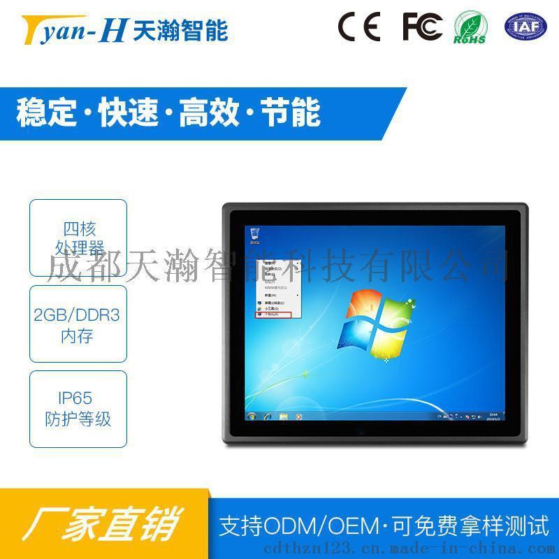 yan-H/天瀚智慧10寸全平面工業平板電腦