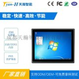 yan-H/天瀚智能10寸全平面工业平板电脑