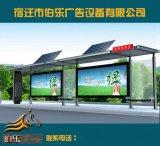 《供应》太阳能公交站台、太阳能不锈钢公交站台