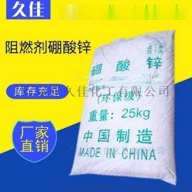 硼酸锌 无卤 阻燃剂 3.5水 环保型