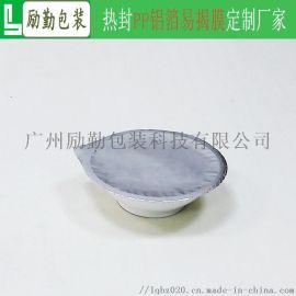 食品级PP碗封口膜 易撕铝箔膜 热封铝塑复合卷膜