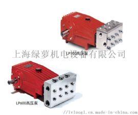 美国高压泵LP700  LP600