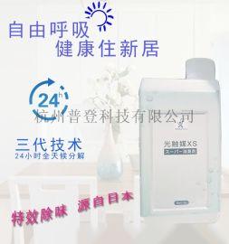 日本进口xs光触媒厂家直销除醛除味剂新房除醛剂