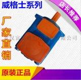 25VQTAS14A-2202BA20R 威格士葉片泵