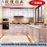 全铝家居 陶瓷铝合金橱柜铝材 瓷砖柜体铝合金型材