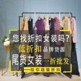 女装夏装连衣裙周氏依林品牌女装尾货女式羊毛衫职业女装品牌