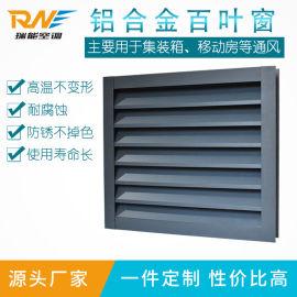 变电站铝合金电动百叶窗 机房发电厂双层防雨百叶窗