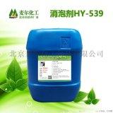 水性厚浆涂料用矿物油类消泡剂-厂家直供