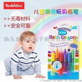 Yookidoo儿童洗澡玩具画笔