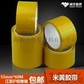 LINGS 厂家直销 米黄封箱胶带 可定制加工