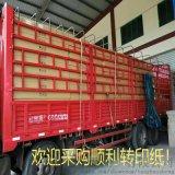 广州60克热转印纸数码转移印花纸厂家直销