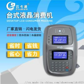 YK5801食堂消费机云卡通科技