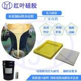 撕不烂高韧性模具硅胶 透明液体硅胶 高韧性硅胶