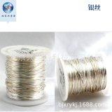 99.99%银丝0.01-5mm纯银银丝 银线