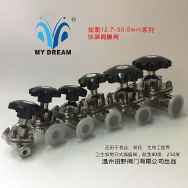 MY DREAM 316L不锈钢快装隔膜阀适用食品乳品制药类流体管道阀门