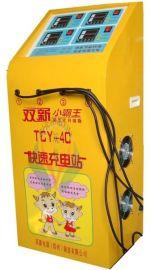 双新TCY-4C立式智能语音快速充电站