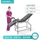 SKF-A型 A045 妇科诊查床(不锈钢,床可折叠拆卸)手术床 检查床