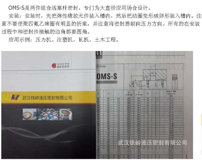 武漢廠家直銷德國MERKEL組合密封OMS-S系列規格全