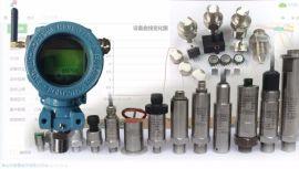 普量PT500系列 無線GPRS NB-iot壓力感測器 數位RS485-RTU TTL壓力變送器 4-20mA