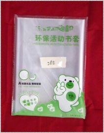 深圳威旺生产 PP活动书套