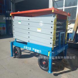 厂家直销四轮移动或两轮牵引液压升降台
