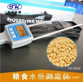 TK100GF糧食粉類水分測定儀,豆粉水分測定儀