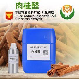 厂家供应天然肉桂醛99%含量 单体香料 除臭原料 桂醛 合成肉桂醛