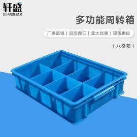 轩盛,八格箱,八格分类箱,螺丝分格箱,物料盒,胶盒